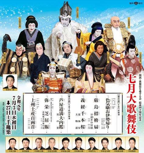 七月大歌舞伎フライヤー
